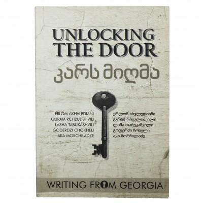 კარს მიღმა